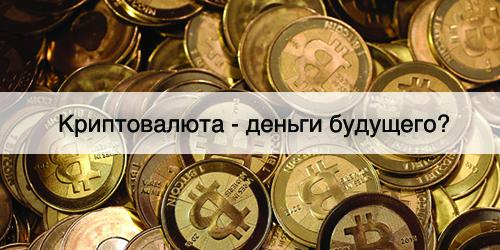 Криптовалюта - это деньги будущего?